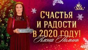 Счастья и радости в 2020 году!